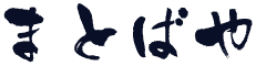 メバル、アジコ-スの釣果ブログ | 5ページ中9ページ目 | まとばや