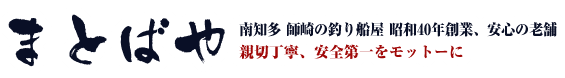 【スルメ日和!!】 | 釣果ブログ | まとばや