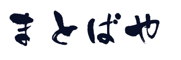 アジ、メバルコ-スの釣果ブログ | 2ページ中11ページ目 | まとばや